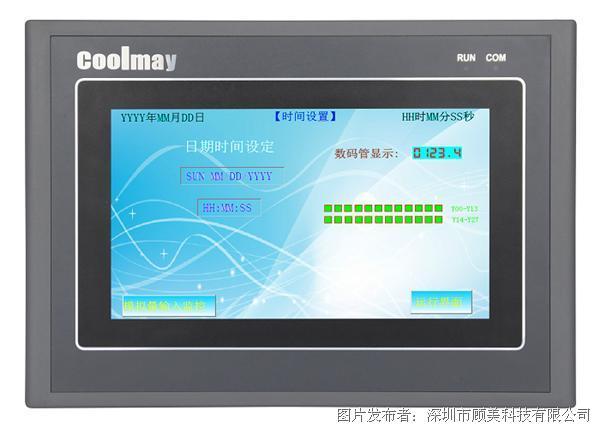 EX3G-70KHA(S)HMI/PLC一体机开关量30入30出模拟量16入8出