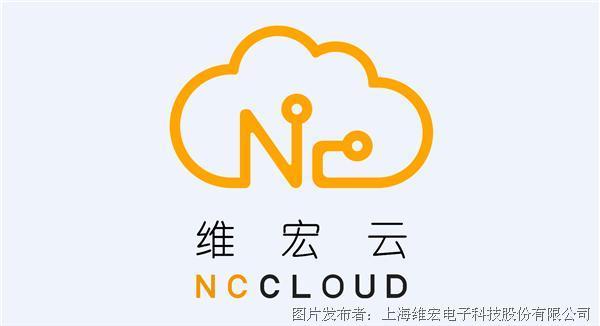 NCCLOUD维宏云:云端工厂,一手掌握