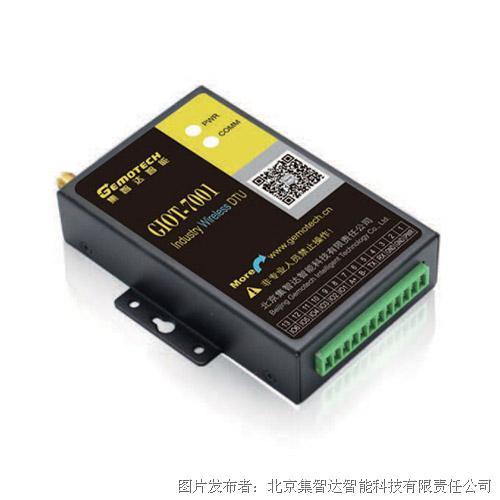 集智达GIOT-7001无线数据传输终端