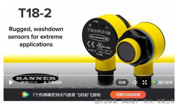 邦纳T18-2 新一代抗冲洗的高性能光电传感器