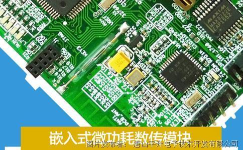 唐山平升NB-IoT DTU(嵌入式微功耗型)