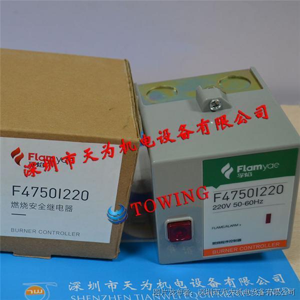 FLamyae孚焰F4750I220燃烧控制器