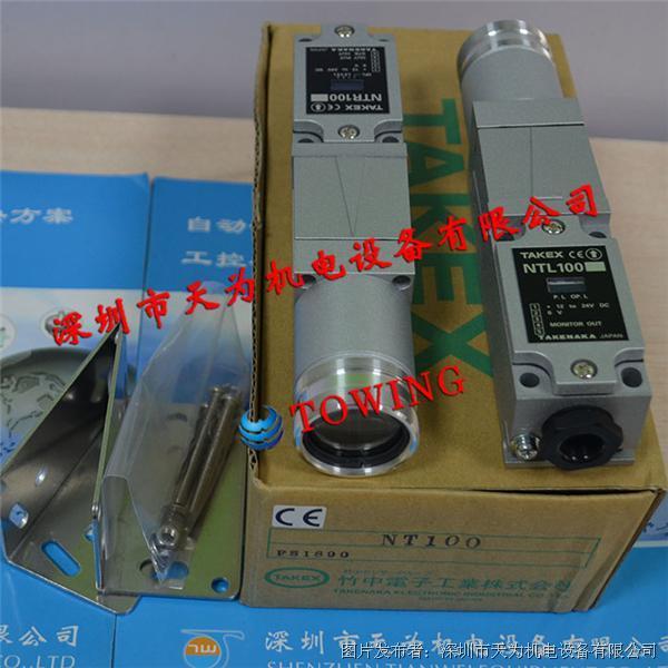 TAKEX日本竹中NT100(NTL100,NTR100)远程传感器