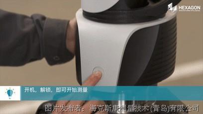 海克斯康關節臂測量機