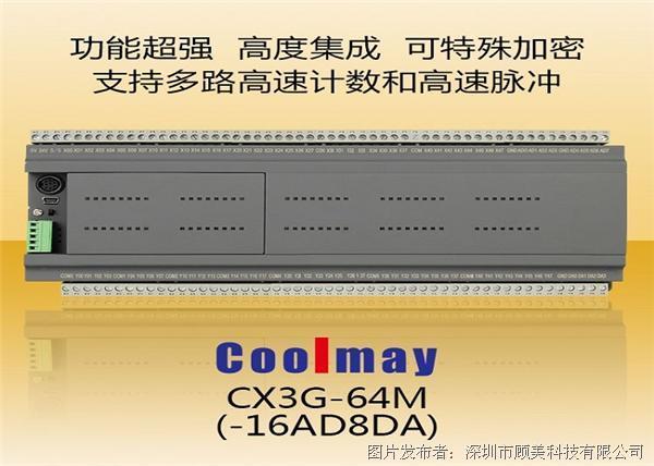 顾美CX3G-64M PLC