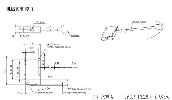 上海微敏 NANOMOTRONA EM4X-S-1-O  EDGE-4电机