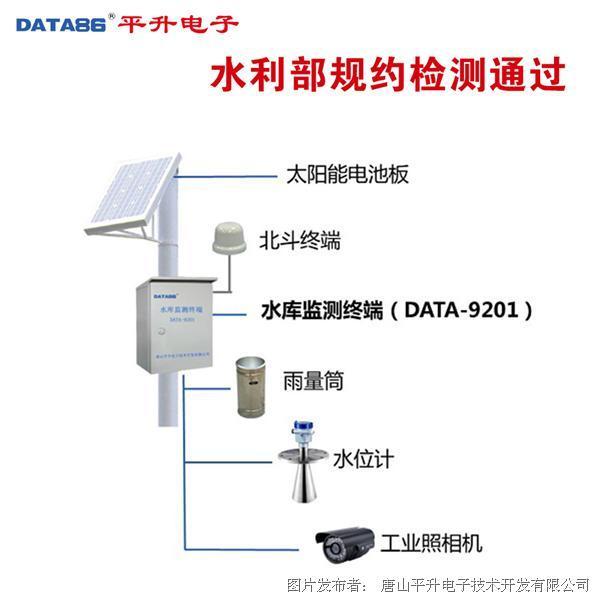 唐山平升 雨量、水位监测站数据传输设备