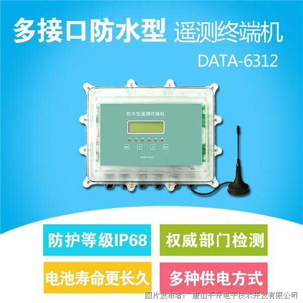 唐山平升 rtu產品(遠程測控終端RTU)
