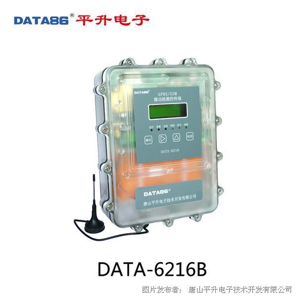 唐山平升 GPRS RTU(工业RTU/RTU测控终端)