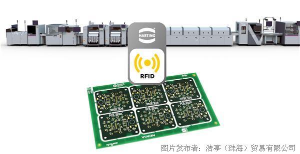 浩亭 SMT生产线利用RFID检测印刷电路板(PCB)