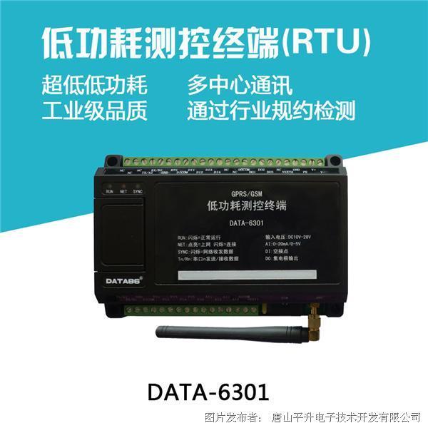 唐山平升 油田信息化工业RTU、GPRS RTU