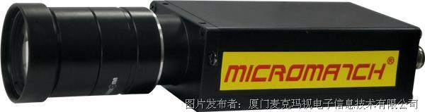 廈門麥克瑪視電子-Micro4100系列智能相機