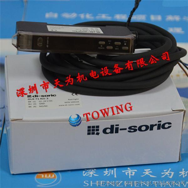 di-soric德国德硕瑞OLK 71 N3-3塑料光纤放大器