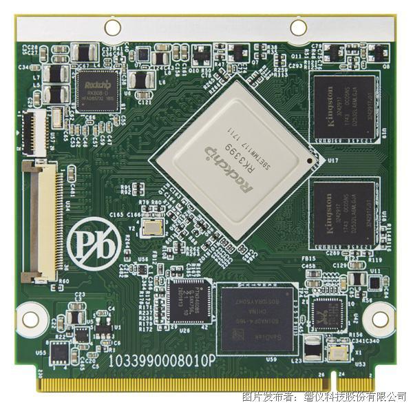 磐仪 EmQ-RK390 RK3399 处理器 Qseven CPU 模块