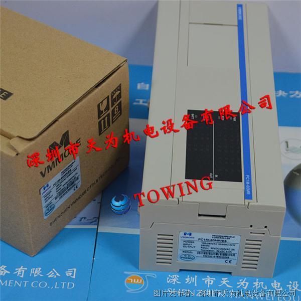 VMMORE微秒(原tadele泰德奥)PC1M-60MR/ES可编程控制器