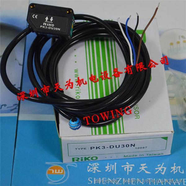 RIKO台湾力科PK3-DU30N光电开关