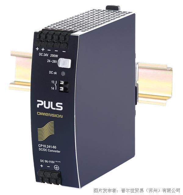 普尔世CP10.241-60轨道交通车载设备直流/直流转换电源