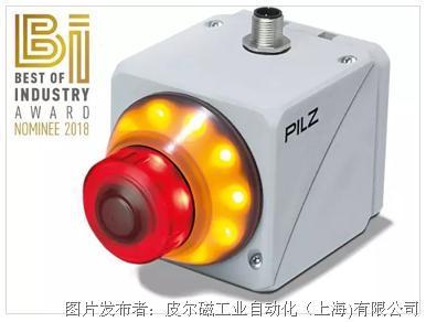 皮尔磁PITestop active适用于智能制造的急停装置