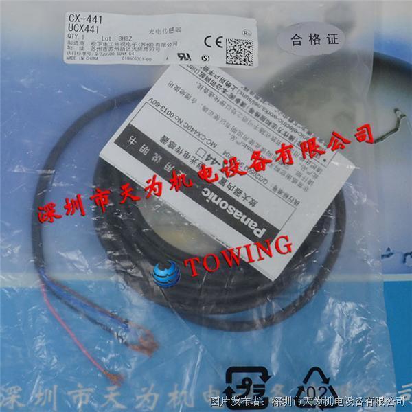 Panasonic日本松下CX-441光电传感器