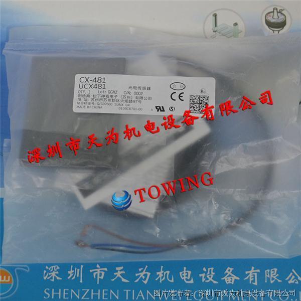 Panasonic日本松下CX-481光电传感器