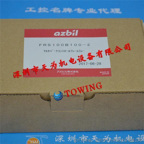 AZBIL日本山武FRS100B100-2烧嘴控制器