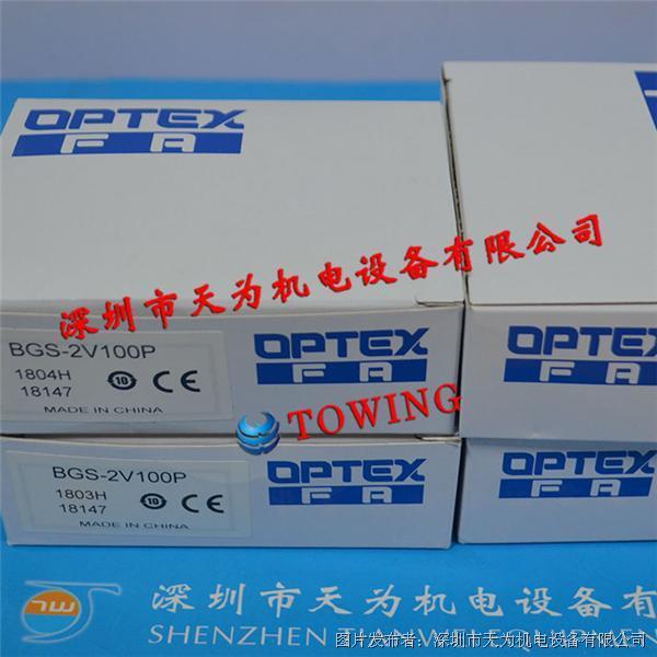 OPTEX日本奥普士BGS-2V100P光电传感器