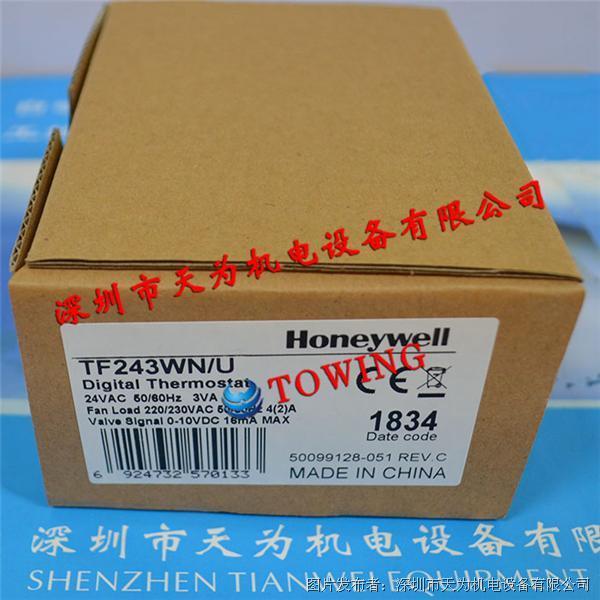 Honeywel美国霍尼韦尔TF243WN/U数字温控器