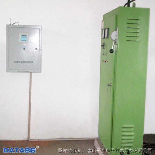 唐山平升 水源地保护区动态监测监控、水源井监控报警联动系统