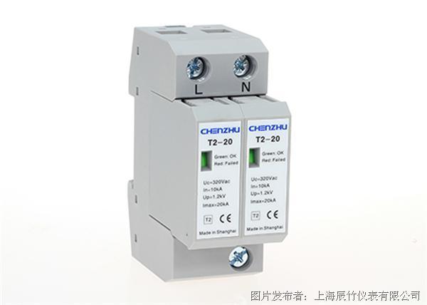 辰竹T系列T2类电源电涌保护器(SPD)