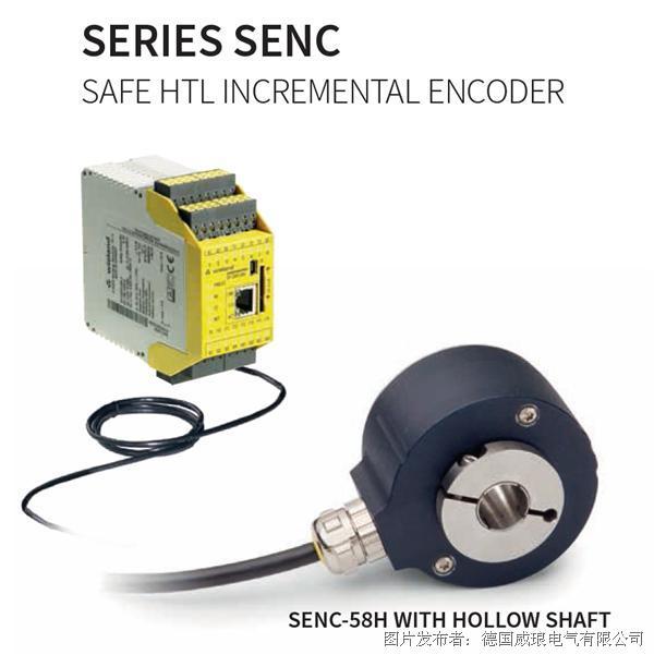威琅SENC系列电气安全HTL增量编码器