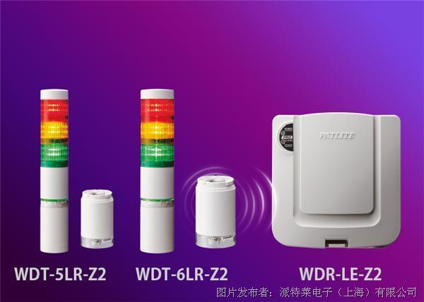 派特莱WD无线网络信号灯系列