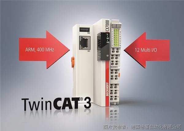 TwinCAT3的紧凑型控制硬件进一步提升基于PC的控制技术的可扩展性
