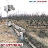 唐山平升 灌区量水设施建设-量测水管理系统