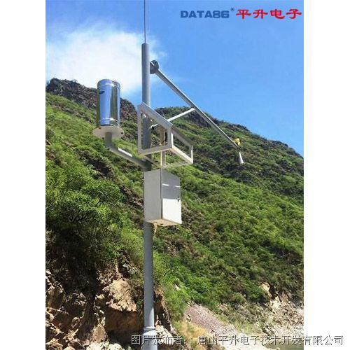 唐山平升 水库综合自动化系统、水情监测系统