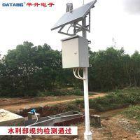 唐山平升 灌区智能量水节水调度系统、水闸监控与管理系统