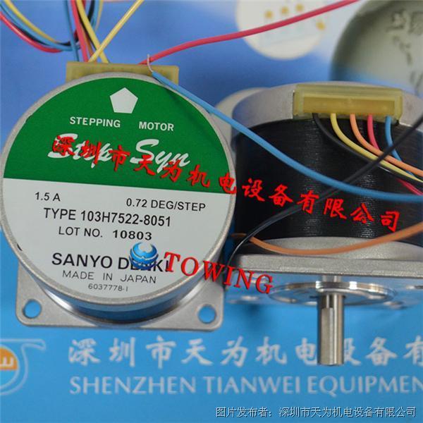 SANYO三洋103H7522-8051步进电机