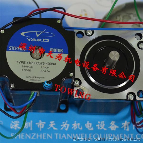 YAKO研控YK57XQ76-4008A电机