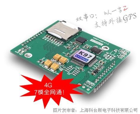 科台斯KS97-F1 4G全网通模组
