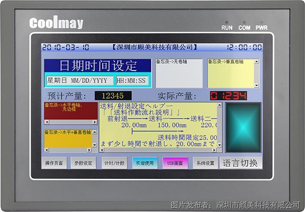 顾美 EX2N-100H  10寸HMI/PLC一体机PLC一体机