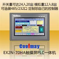 顧美EX2N-70H(A/AS)  HMI/PLC一體機開關量PLC一體機