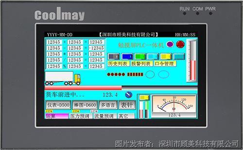 顾美EX2N-43KH 4.3寸触摸屏PLC一体机