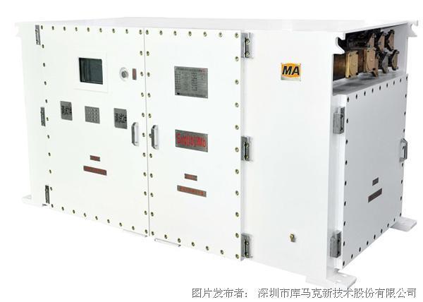 库马克 水冷却、薄煤层矿用防爆高压变频器