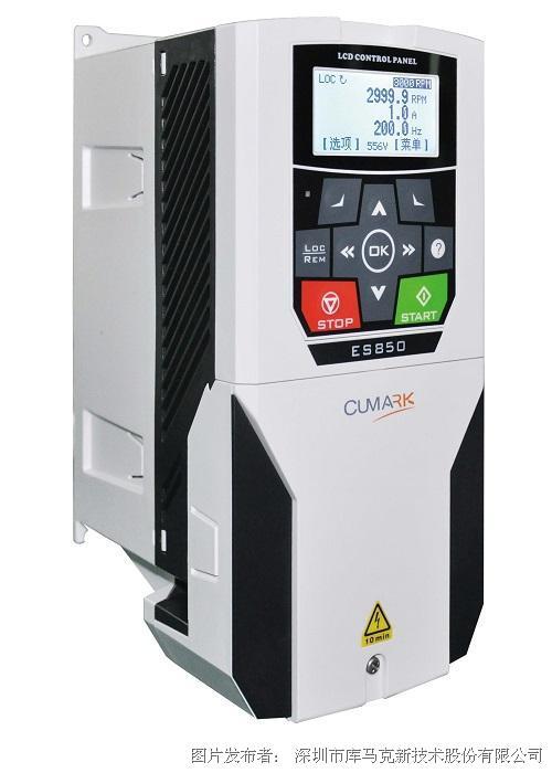 庫馬克 ES850系列低壓變頻器