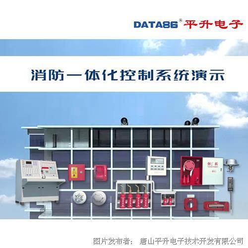唐山平升 消防一体化控制系统、城市消防远程监控系统