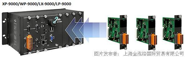 泓格 I-9K系列 I/O擴充模塊