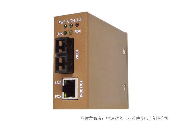 中波动光DS101工业1口以太网光电转换器