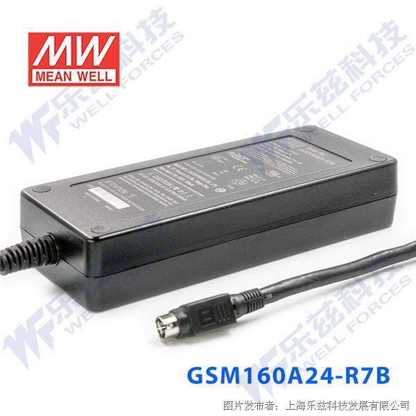 台湾明纬GSM160A医疗级电源适配器(160W左右)三插进线