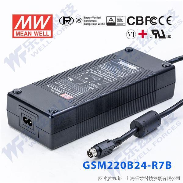 台湾明纬GSM220A医疗级电源适配器(220W左右)三插进线