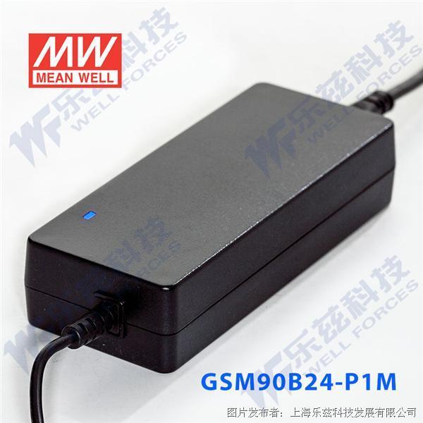 台湾明纬GSM90B医疗级电源适配器(90W左右)两插进线