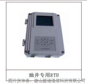 蓝迪通信 遥测终端(RTU)-针对石油工业